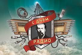 7 мая – День радио, связиста и специалиста РТС ВМФ России