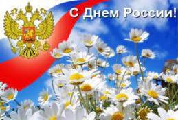 Поздравление руководителя ПАО «ПБТФ» с Днём России