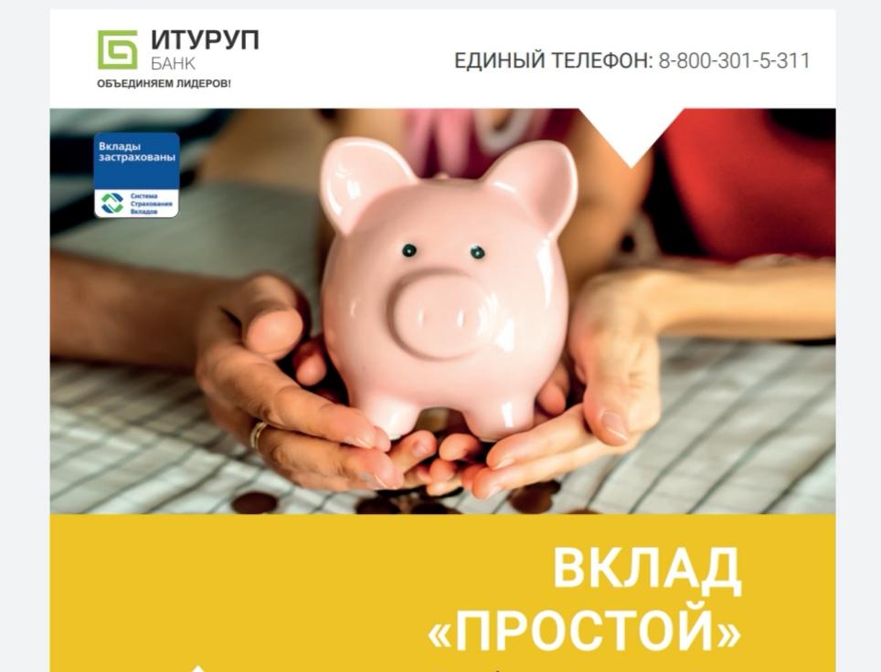 Банк ИТУРУП повысил % ставку